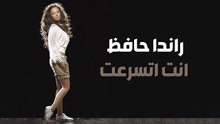 اغاني طرب MP3 Randa Hafez - Enta Etsaraat   راندا حافظ - انت اتسرعت [LYRICS VIDEO] تحميل MP3