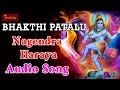 Nagendra haraya Song Sung By Bheri Uma Mahesh ||  Devotional Song  | Bhakthi Patalu Album