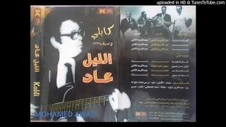عبدالكريم الكابلي - أمير - البوم الليل عاد 1974م