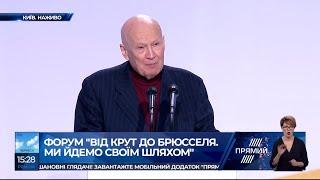 """Володимир Горбулін на Форумі """"Від Крут до Брюсселя  Ми йдемо своїм шляхом"""""""