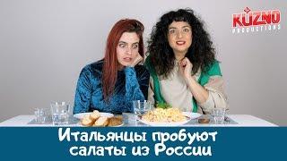 Итальянцы пробуют салаты из России