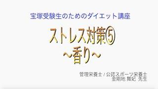 宝塚受験生のダイエット講座〜ストレス対策⑤香り〜のサムネイル画像