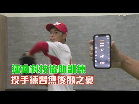 使用運動科技提升投手訓練