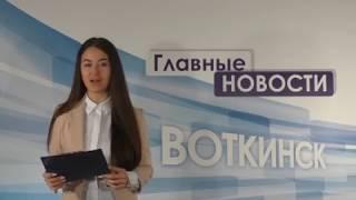 «Главные новости. Воткинск» 6.09.2018