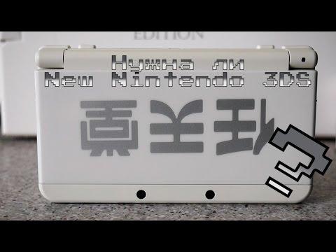 Накладываем руки на New Nintendo 3DS Ambassador Edition.
