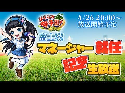 【富士葵】「ぼくらの甲子園!ポケット」マネージャー就任記念生放送