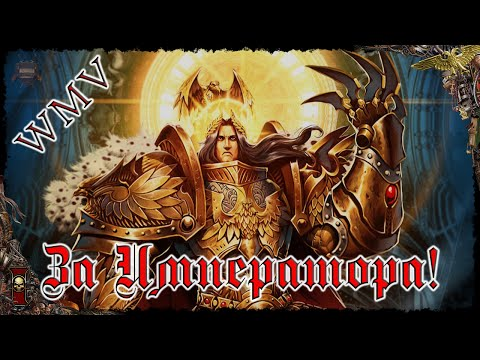 За Императора! [WMV] Warhammer 40000
