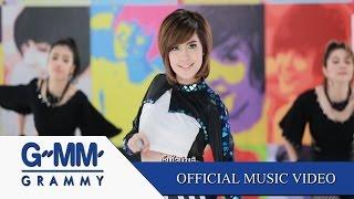 เบื่อ - เปาวลี พรพิมล 【OFFICIAL MV】
