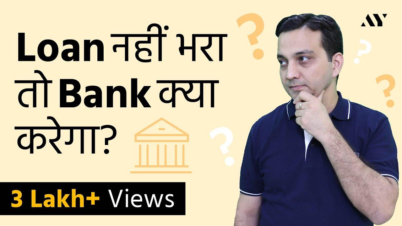 Loan Repayment Default – EMI Default | Hindi