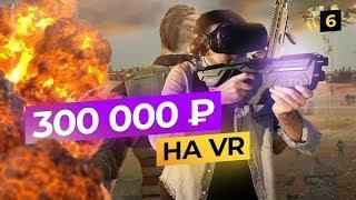 Виртуальная реальность бизнес. Как открыть виртуальную реальность.  Играем в VR