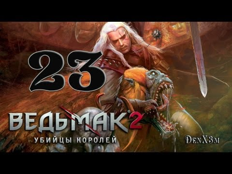 Ведьмак 2: Убийцы Королей #23 (Шатры)