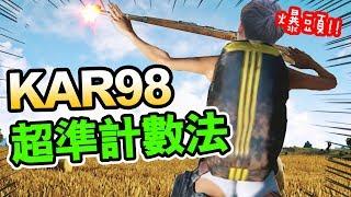 【PUBG】KAR98「超遠狙擊計數法」!史上最爆TEAM KILL方式?:絕地求生搞笑吃雞精華 #30