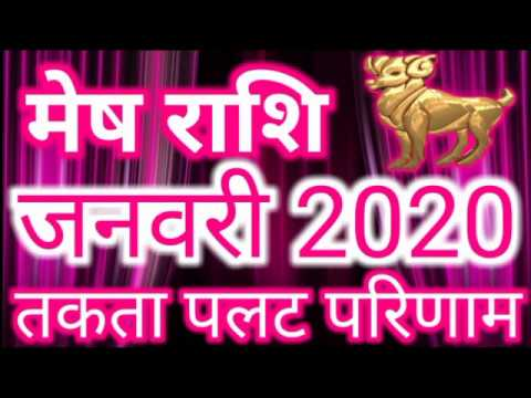 Mesh rashi January 2020 rashifal/मेष राशि जनवरी 2020 तकता पलट परिणाम/Aries January 2020 horoscope