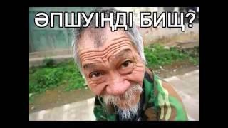 казакша прикол очень смешной до слез