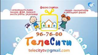Школа телевизионного мастерства «Телесити» объявляет новый набор!