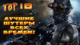 ТОП 10 ЛУЧШИХ ШУТЕРОВ НА ПК ВСЕХ ВРЕМЁН!