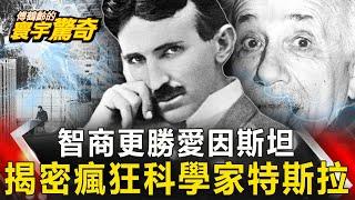【傅鶴齡寰宇驚奇】智商更勝愛因斯坦 揭密瘋狂科學家特斯拉