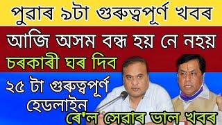 Today Assam Closed / Assam Government Free House / Assam Rail Service Good News / 25 Big Headlines