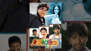Giliginthalu (2009) Telugu Full Movie    Ali, Manisha Khelkar, Brahmanandam, Thagubothu Ramesh