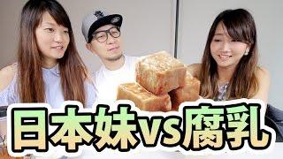 日本妹第一次食【腐乳】