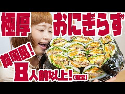 【BIG EATER】Extra Thickness! Korean Onigirazu(Rice Sandwich)【MUKBANG】【RussianSato】