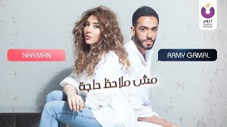 تحميل اغاني Ramy Gamal & Nariman - Mish Melahez Haga (Official Lyrics Video)   (رامي جمال- مش ملاحظ حاجه (كلمات MP3