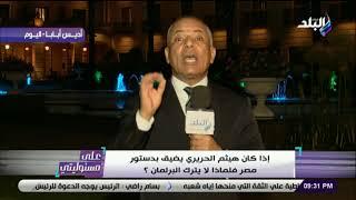 على مسئوليتى - أحمد موسى يرد على هيثم الحريري : «قاعد في البرلمان ليه ؟ »