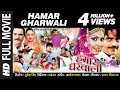 Hamar Gharwali [ Full Bhojpuri Movie ]