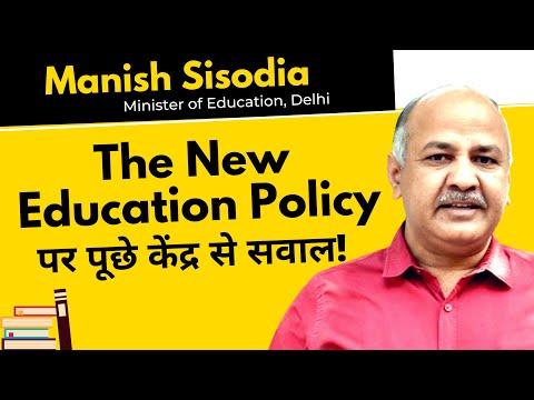 The New Education Policiy पर Hon'ble Education Minister Manish Sisodia ने पूछे केंद्र से सवाल