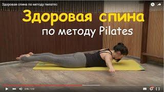 Здоровая спина по методу пилатес