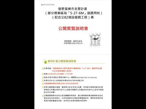 「變更臺南市主要計畫(部分農業區為「5-27-6M」道路用地)(配合公82增設道路工程)案」公開展覽30天
