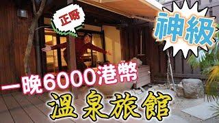 一晚¥80000溫泉旅館|日式鮑魚宴|山口&廣島の旅[有獎抽]