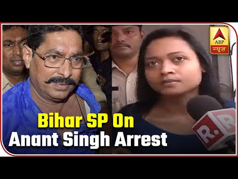 Bihar SP Lipi Singh Over Anant Singh Case | ABP News