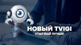 ✅ Tvigi 2.0 - Автоматизация Продаж в Соц.Сетях и Мессенджерах! (2 мин.)