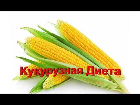 Кукурузная Диета! Можно ли быстро похудеть на кукурузе | #edblack