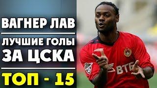 Вагнер Лав | Лучшие голы за ЦСКА | ТОП-15 ● Vagner Love | Best goals for CSKA ▶ iLoveCSKAvideo