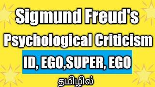 Psychological Criticism By Sigmund Freud in Tamil