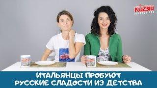 Итальянцы пробуют русские десерты из детства