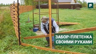 Дачный плетеный забор из дерева своими руками. Строительные лайфхаки // FORUMHOUSE
