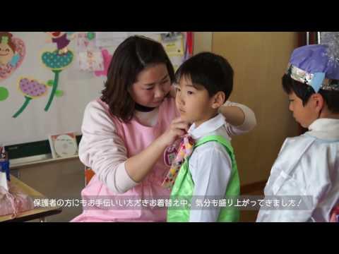 Aiwa Kindergarten