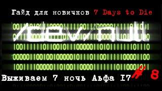 17 Аlpha! Как обмануть зомби. Что строить на 7 ночь в игре 7 Days to Die 17 Альфа