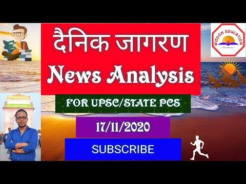 Dainik Jagran Daily News Analysis For UPSC/STATE PCS  17th Nov 2020   R S Patel   #UPSC #BPSC #IAS