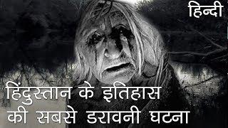 हिंदुस्तान के इतिहास की सबसे डरावनी घटना | India