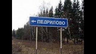 ПРИКОЛЫ 2018 (Прикольные названия деревень и улиц)