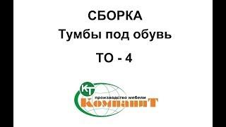 Обувница, полка для обуви ТО-4 от компании Укрполюс - Мебель для Вас! - видео