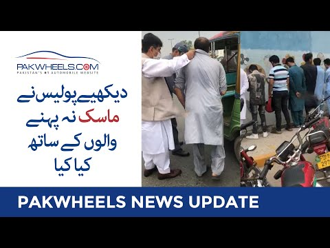 Police Misbehaves with Civilians for Not Wearing Mask | PakWheels News Update