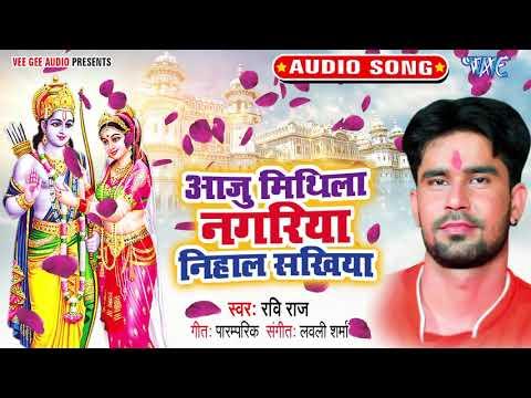 आजु मिथिला नगरिया निहाल सखिया || Mithila Nagariya Nihal Sakhiya || Ravi Raj || Ram Vivah Geet