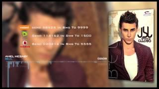 اغاني حصرية بلال - عامل حسابى   Belal - Amel Hesaby تحميل MP3