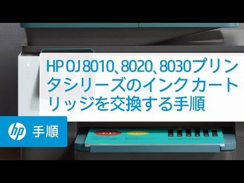 HP OfficeJet 8010、OfficeJet Pro 8020または8030プリンタシリーズのインク カートリッジを交換する手順
