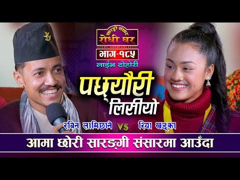 रियालाई मन पारेकै हुन त रबिनले ? Live Dohori Rabin Lamichhane VS Riya Khadka & Ratimaya Khadka Ep185